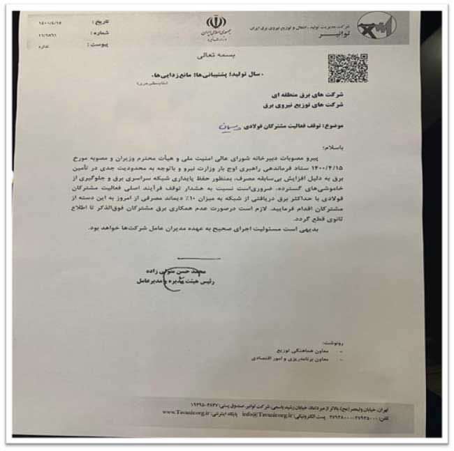 دستور توقف فعالیت شرکت های فولادی توسط شرکت توانیر صادر شد